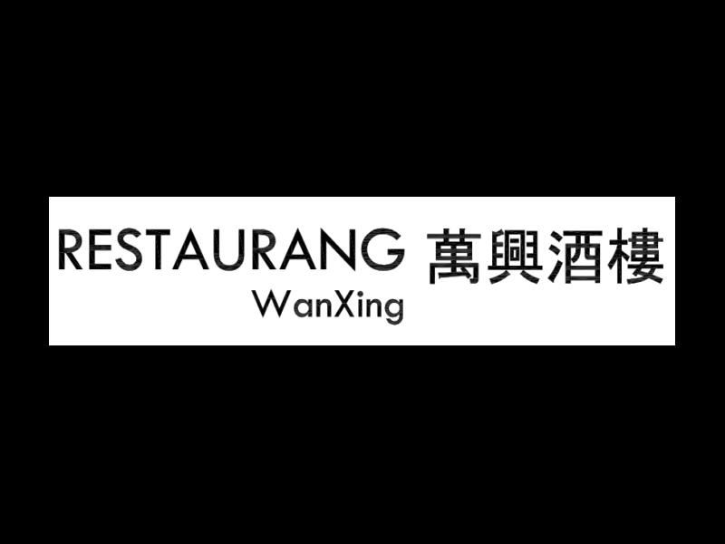 Restaurang Wan Xing